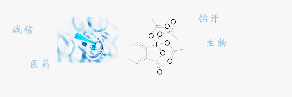 7,7,8,8-四氰基-2,3,5,6-四氟二甲基对苯醌    29261-33-4-苏州铭开生物医药官网
